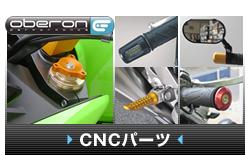 CNCパーツ OBERON