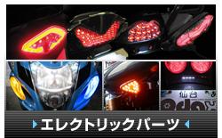 エレクトリックパーツ テール/ウインカー/ 2色ウインカー