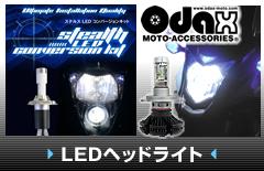 LED & HID ヘッドライト Odax-STELTH
