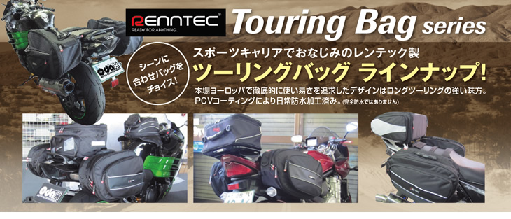 TouringBag_img