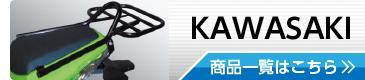 img_career_kawasaki