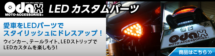 img_led-custom.jpg