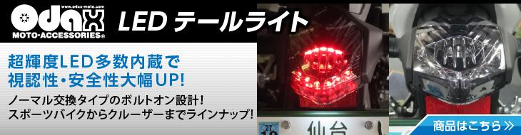 img_led-tail.jpg
